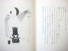 他の写真3: 【チェコの絵本】クヴィエタ・パツォウスカー「黒ネコ、ミコシュのぼうけん」1993年