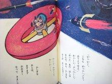 他の写真3: 谷真介/赤坂三好「こねこのあかいぼうし」1973年