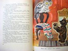他の写真2: 【ロシアの絵本】A.A.ミルン/アリサ・ポレト「Винни-Пух и все-все-все」1970年 ※クマのプーさん