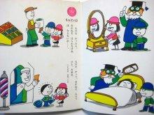 他の写真3: 久里洋二「ココとモコ なぞなぞえほん1」1984年