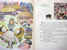 他の写真1: 【ロシアの絵本】ナターリヤ・パプラフスカヤ「Воробей готовит квас」1971年