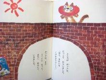 他の写真2: 谷真介/赤坂三好「こねこのあかいぼうし」1973年