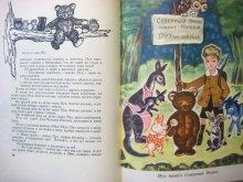 他の写真3: 【ロシアの絵本】A.A.ミルン/アリサ・ポレト「Винни-Пух и все-все-все」1970年 ※クマのプーさん