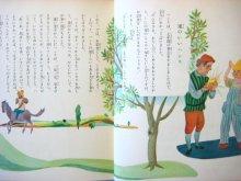 他の写真1: 宇野浩二/堀文子「グリム童話2」1956年