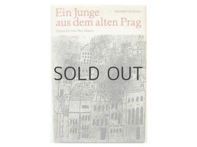 画像1:  ベン・シャーン「Ein Junge aus dem alten Prag」1963年