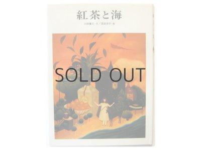 画像1: 川路重之/落田洋子「紅茶と海」1980年