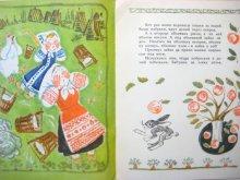 他の写真2: 【ロシアの絵本】アナトーリー・エリセーエフ「У страха глаза велики」1975年