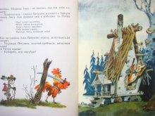 他の写真2: 【ロシアの絵本】アナトーリー・エリセーエフ「Где ты был, заинька?」1986年