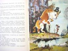 他の写真3: 【ロシアの絵本】アナトーリー・エリセーエフ「Где ты был, заинька?」1986年