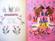 他の写真3: 【ロシアの絵本】ユーリー・ヴァスネツォフ「Ладушки」1966年