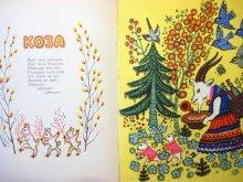 他の写真1: 【ロシアの絵本】ユーリー・ヴァスネツォフ「Ладушки」1966年