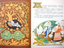 他の写真1: 【ロシアの絵本】アナトーリー・エリセーエフ「У страха глаза велики」1975年