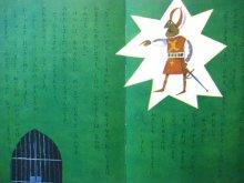 他の写真1: 今西祐行/生悦住喜由「ねむの木のはなし」1968年