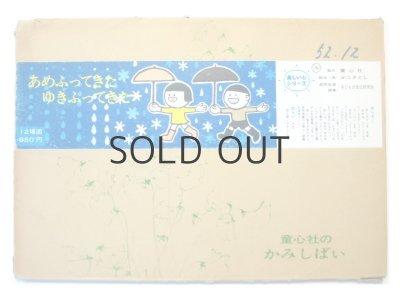 画像2: 【紙芝居】加古里子「あめふってきたゆきふってきた」1977年