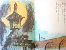 他の写真2: 長崎源之助/司修「まちへきたおに」1972年