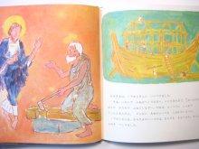 他の写真1: 岸田衿子/中谷千代子「ノアおじさんのはこぶね」1991年