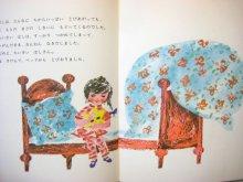 他の写真2: ハイドゥチェック/アッペルマン「小さいほしがおちてきた」1970年