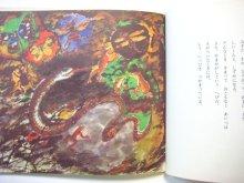 他の写真1: 関根栄一/丸木俊「あかがえるのビルとタルタル」1982年
