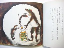 他の写真2: 関根栄一/丸木俊「あかがえるのビルとタルタル」1982年