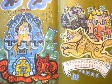 他の写真3: 【ロシアの絵本】A.C.プーシキン/タチヤーナ・マーブリナ「いりえのほとり」1984年