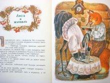 他の写真3: 【ロシアの絵本】タマーラ・ゼブロワ「Кузовок」1978年