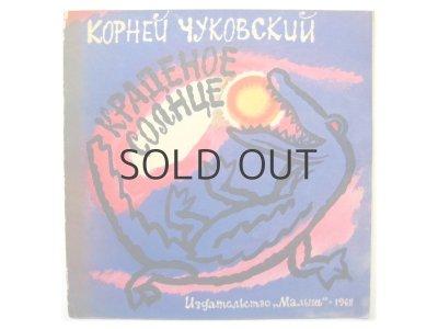 画像1: 【ロシアの絵本】チュコフスキー/マイ・ミトゥーリチ「Краденое солнце」1968年