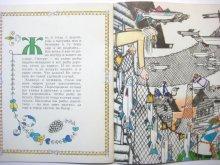 他の写真2: 【ロシアの絵本】アナトリー・サゾーノフ「Емелины небылицы」1976年