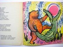 他の写真3: 【ロシアの絵本】チュコフスキー/マイ・ミトゥーリチ「Краденое солнце」1968年