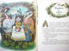 他の写真1: 【ロシアの絵本】タマーラ・ゼブロワ「Кузовок」1978年