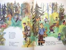 他の写真1: 【ロシアの絵本】ユーリー・モロカノフ「КАК МНЕ САЧОК ПОМОГ」1970年