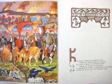 他の写真1: 【ロシアの絵本】プーシキン/ベニアミン・ローシン「Песнь о вещем Олеге」1978年