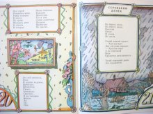 他の写真3: 【ロシアの絵本】イリヤ・カバコフ「Венок колокольчиков」1978年