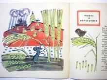 他の写真3: 【ロシアの絵本】エリセーエフ &スコベリェフ「Лиса и простофиля」1969年