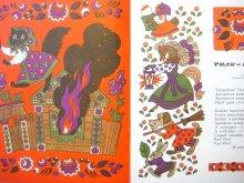 他の写真2: 【ロシアの絵本】ブラートフ &ワシーリエフ「Тили-бом! Тили-бом!」1985年