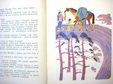 他の写真1: 【ロシアの絵本】マリーナ・ウスペンスカヤ「Сабу」1974年