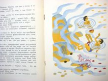 他の写真2: 【ロシアの絵本】マリーナ・ウスペンスカヤ「Сабу」1974年
