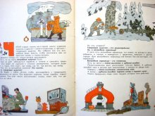 他の写真2: 【ロシアの絵本】エリク・ブラートフ & オレグ・ワシーリエフ「Сказка-загадка」1974年