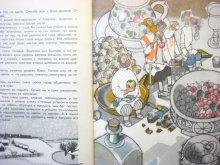 他の写真3: 【ロシアの絵本】アナトリー・サゾーノフ「АРТЕЛЬНЫЕ МУЖИЧКИ」1973年 ※画家サイン入り