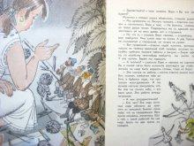他の写真1: 【ロシアの絵本】アナトリー・サゾーノフ「АРТЕЛЬНЫЕ МУЖИЧКИ」1973年 ※画家サイン入り
