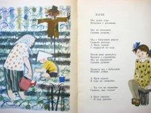 """他の写真1: 【ロシアの絵本】ユーリー・モロカノフ「Буква """"Р""""」1968年"""