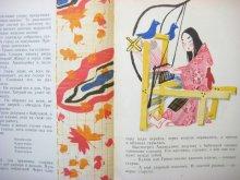 他の写真2: 【ロシアの絵本】マイ・ミトゥーリチ「Тук-тук-тук, открой дверь」1974年