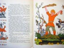 他の写真3: 【ロシアの絵本】エリク・ブラートフ & オレグ・ワシーリエフ「Сказка-загадка」1974年