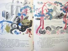 他の写真3: 【ロシアの絵本】マイ・ミトゥーリチ「Тук-тук-тук, открой дверь」1974年