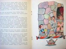 他の写真2: 【ロシアの絵本】イリヤ・カバコフ「ТЁТУШКА ЗУБНАЯ БОЛЬ」1972年