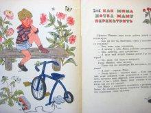 他の写真3: 【ロシアの絵本】オレグ・ワシーリエフ「Первая рыбка」1972年