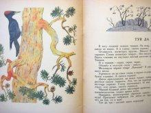 他の写真2: 【ロシアの絵本】エリク・ブラートフ「Ни гугу!」1974年