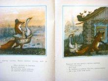 他の写真2: 【ロシアの絵本】ユーリー・ヴァスネツォフ「ЛИСИЧКА СО СКАЛОЧКОЙ」1975年