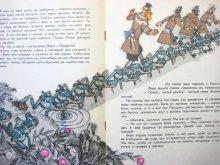 他の写真2: 【ロシアの絵本】アナトリー・サゾーノフ「АРТЕЛЬНЫЕ МУЖИЧКИ」1973年 ※画家サイン入り