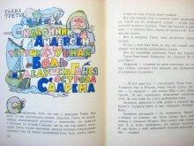 他の写真3: 【ロシアの絵本】イリヤ・カバコフ「ТЁТУШКА ЗУБНАЯ БОЛЬ」1972年