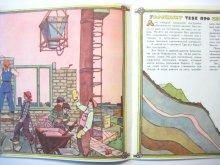 他の写真1: 【ロシアの絵本】イリヤ・カバコフ「ГЕОЛОГИЯ В КАРТИНКАХ」1975年
